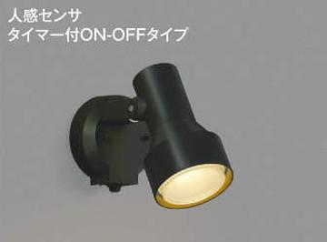 AU40622L【コイズミ照明】エクステリアスポットライト LED(電球色)【返品種別B】