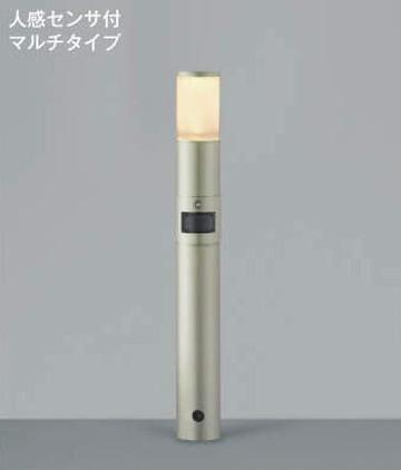 【法人限定】AU42276L【コイズミ照明】ガーデンライト LED(電球色)【返品種別B】