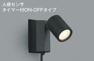 【法人限定】AU43207L【コイズミ照明】エクステリアスポットライト LED(電球色)【返品種別B】