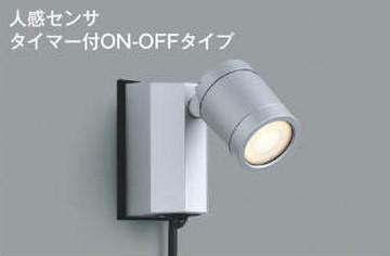 AU43208L【コイズミ照明】エクステリアスポットライト LED(電球色)【返品種別B】