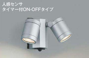 AU43322L【コイズミ照明】エクステリアスポットライト LED(電球色)【返品種別B】