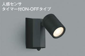 AU43323L【コイズミ照明】エクステリアスポットライト LED(電球色)【返品種別B】