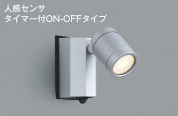 AU43324L【コイズミ照明】エクステリアスポットライト LED(電球色)【返品種別B】