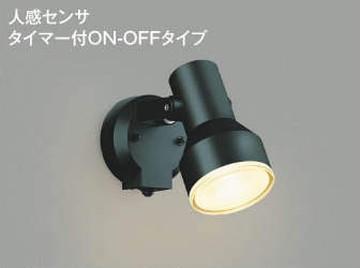 【法人限定】AU45239L【コイズミ照明】エクステリアスポットライト LED(電球色)【返品種別B】