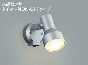 AU45240L【コイズミ照明】エクステリアスポットライト LED(電球色)【返品種別B】