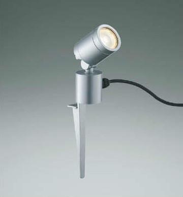 【法人限定】AU45255L【コイズミ照明】エクステリアスパイクスポットLED(電球色)【返品種別B】