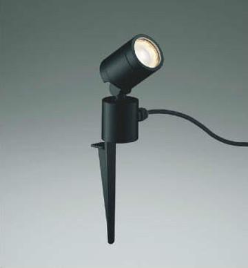 【法人限定】AU45257L【コイズミ照明】エクステリアスパイクスポットLED(電球色)【返品種別B】