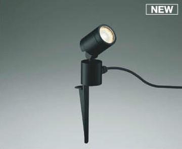 AU92259【コイズミ照明】DC24VエクステリアスパイクスポットLED(電球色)【返品種別B】