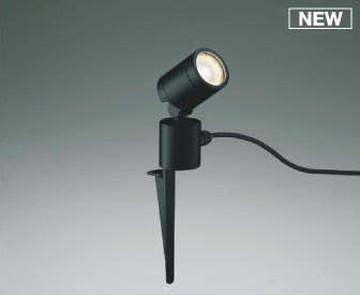 AU92260【コイズミ照明】DC24VエクステリアスパイクスポットLED(電球色)【返品種別B】