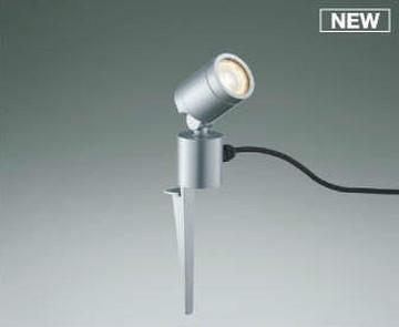 AU92261【コイズミ照明】DC24VエクステリアスパイクスポットLED(電球色)【返品種別B】