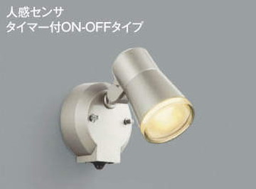 AUE640556【コイズミ照明】エクステリアスポットライト LED(電球色)【返品種別B】