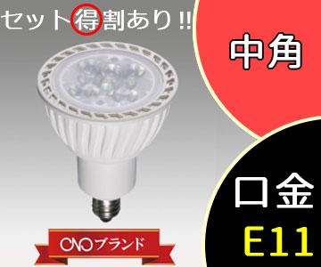 【オノライティング】(10個セット)LDR7LM-E11/27 [ LDR7LME1127 ]LED ハロゲン電球タイプ 中角 E11口金【返品種別B】