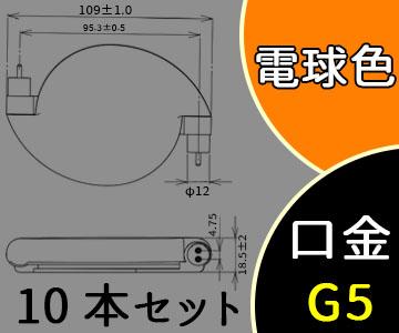 【パナソニック】(10本セット)FHSCLD15ELスパイラルパルック FHSC15EL 代替LEDランプ15形 電球色 G5口金【返品種別B】