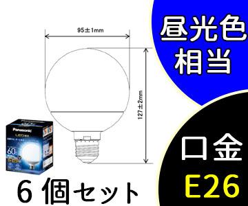 【パナソニック】(6個セット)LDG6D-G/95/W [ LDG6DG95W ]LED ボール電球 10.9W 広配光 電球色 E26【返品種別B】