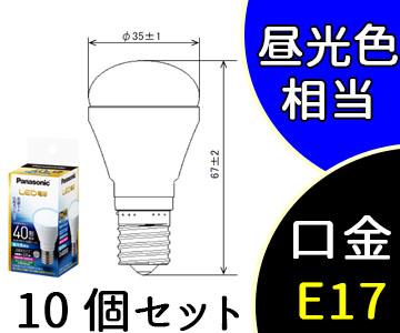 【パナソニック】(10個セット)LDA4D-G-E17/K40E/S/W/2[ LDA4DGE17K40ESW2 ]LED 小形電球 3.9W 昼光色相当 広配光 E17【返品種別B】