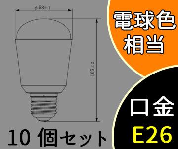 【パナソニック】(10個セット)LDA5L-H/E/W[LDA5LHEW]一般電球タイプ 下方向タイプ E26口金電球色相当【返品種別B】