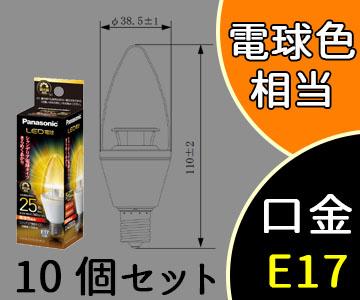 【パナソニック】(10個セット)LDC5L-E17/C/D/W/2[LDC5LE17CDW2]シャンデリア電球タイプ E17口金 電球色相当調光器対応【返品種別B】