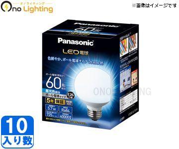 【パナソニック】(10個セット)LDG6D-G/70/W [ LDG6DG70W ]LED ボール電球 5.7W 広配光 昼光色 E26【返品種別B】