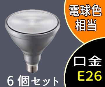 【パナソニック】(6個セット)LDR16L-W/D/W[LDR16LWDW]LED電球 ハイビーム電球タイプE26口金 電球色相当 調光器対応BF110V80W代替【返品種別B】