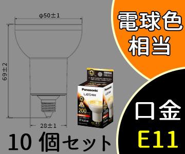 【パナソニック】(10個セット)LDR5L-M-E11/D[LDR5LME11D]ハロゲン電球タイプ E11口金 電球色相当調光器対応 中角タイプ【返品種別B】