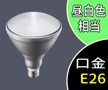 【パナソニック】LDR17N-H/W[LDR17NHW]LED電球 バラストレス水銀灯 リフレクタ形タイプE26口金 昼白色相当【返品種別B】