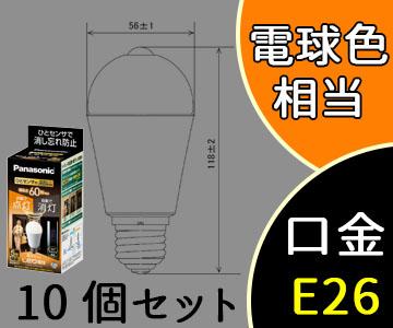 【パナソニック】(10個セット)LDA8L-G/KU/NS[LDA8LGKUNS]一般電球タイプ ひとセンサタイプ E26口金電球色相当【返品種別B】