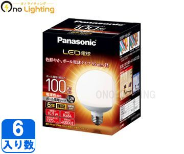 【パナソニック】(6個セット)LDG11L-G/95/W [ LDG11LG95W ]LED ボール電球 10.9W 広配光 電球色 E26【返品種別B】