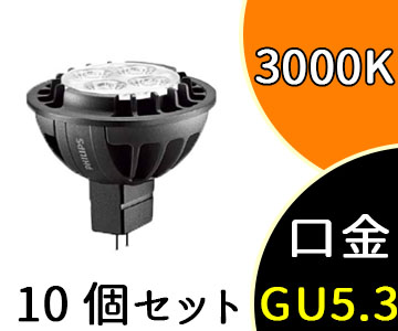 【フィリップス】10個セットMASTER LED 7-50W GU5.3 930 MR16 36D Dim [ MASTERLED750WGU5.3930MR1636DDim ]3000K 調光タイプ【返品種別B】