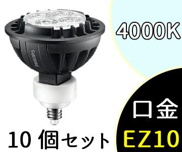 【フィリップス】10個セットMASTER LED 7-50W EZ10 940 15D Dim JP [ MASTERLED750WEZ1094015DDimJP ]4000K 調光タイプ【返品種別B】