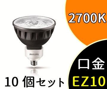 【フィリップス】(10個セット)MASTER LED MR16 ExpertColor 7.2-50W 927 36D EZ10マスターLEDスポット エキスパートカラービーム角36° 7.2W 2700K EZ10タイプ【返品種別B】