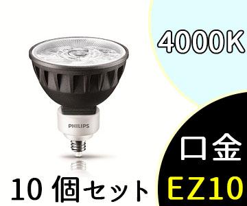 【フィリップス】(10個セット)MASTER LED MR16 ExpertColor 7.2-50W 940 10D EZ10マスターLEDスポット エキスパートカラービーム角10° 7.2W 4000K EZ10タイプ【返品種別B】