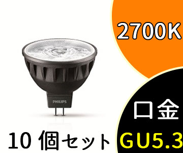 【フィリップス】(10個セット)MASTER LED 7.2-50W 927 10D DimマスターLEDスポット エキスパートカラービーム角10° 7.2W 2700K GU5.3タイプ【返品種別B】