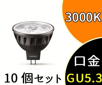 【フィリップス】(10個セット)MASTER LED 7.2-50W 930 36D DimマスターLEDスポット エキスパートカラービーム角36° 7.2W 3000K GU5.3タイプ【返品種別B】