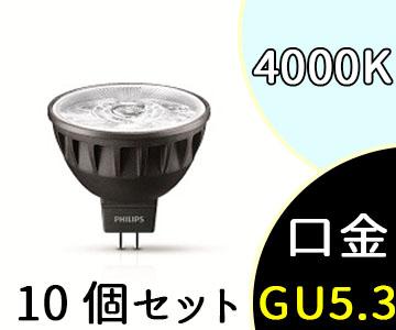 【フィリップス】(10個セット)MASTER LED 7.2-50W 940 36D DimマスターLEDスポット エキスパートカラービーム角36° 7.2W 4000K GU5.3タイプ【返品種別B】