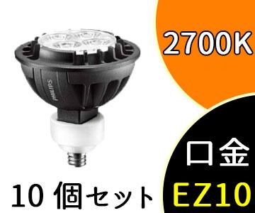 【フィリップス】10個セットMASTER LED 7-50W EZ10 927 15D Dim JP [ MASTERLED750WEZ1092715DDimJP ]2700K 調光タイプ【返品種別B】