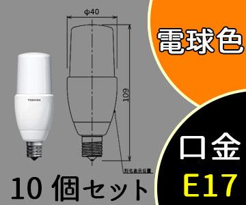 【東芝】(10個セット)LDT6L-G-E17/S/50W[LDT6LGE17S50W]T形小形電球タイプ 全方向タイプ 電球色 E17【返品種別B】