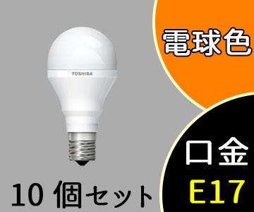 【東芝】(10個セット)LDA7L-G-E17/S/60W [ LDA7LGE17S60W ]LED電球 ミニクリプトン形 広配光タイプ小形電球60W形相当 電球色 E17ネック部スリムタイプ【返品種別B】