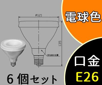 【東芝】(6個セット)LDR5L-W/75W[LDR5LW75W]ビーム電球タイプ 電球色 E26【返品種別B】
