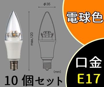 【ウシオライティング】(10個セット)LDC4L-G-E17/27/4[LDC4LGE17274]LEDキャンドルライト Kirabi電球色 2700K E17【返品種別B】