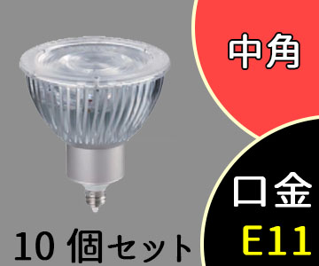 【ウシオライティング】(10個セット)LDR9L-M-E11/D/30/7/20[LDR9LME11D30720]ダイクロハロゲン形 調光対応シングルコア電球色相当 中角 E11口金【返品種別B】