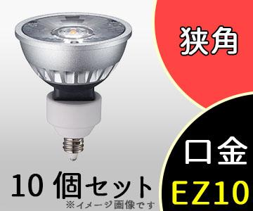 【ウシオライティング】(10個セット)LDR12V6L-N-EZ10/D/27/5/12/HC-H[ LDR12V6LNEZ10D27512HCH ]Superline LED inside シングルコアVividモデル 狭角 EZ10【返品種別B】