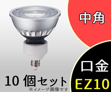 【ウシオライティング】(10個セット)LDR12V6L-M-EZ10/D/27/5/24/HC-H[ LDR12V6LMEZ10D27524HCH ]Superline LED inside シングルコアVividモデル 中角 EZ10【返品種別B】