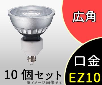 【ウシオライティング】(10個セット)LDR12V6L-W-EZ10/D/30/5/36/HC-H[ LDR12V6LWEZ10D30536HCH ]Superline LED inside シングルコアVividモデル 広角 EZ10【返品種別B】