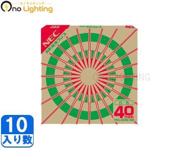 【NEC】(10本セット)FCL40W/38 [ FCL40W38 ]丸形蛍光灯 ライフライン2 白色【返品種別B】
