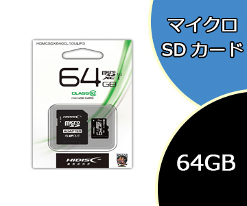 HDMCSDX64GCL10UIJP3[ HDMCSDX64GCL10UIJP3 ]microSDXC 64GB Class10 UHS-1 メーカー保証 : 1年間磁気研究所