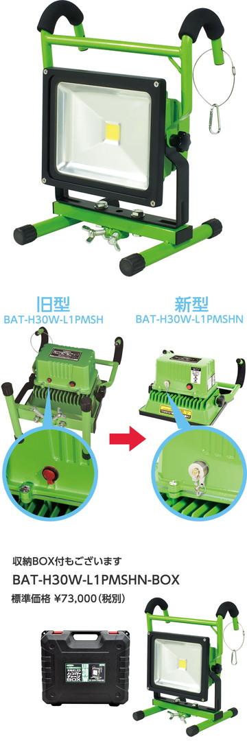 【法人限定】BAT-H30W-L1PMSHN-BOX [ BATH30WL1PMSHNBOX ]【日動工業】LEDハンガーチャージライト【返品種別B】