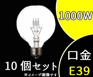 【丸茂】(10個セット)GR 100V1000W B[GR100V1000WB]白熱電球【返品種別B】