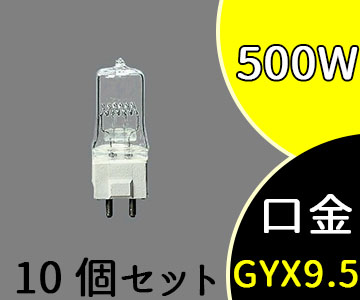 【パナソニック】(10個セット)JPD100V500WC・T/G[JPD100V500WCTG]スタジオ用ハロゲン電球バイポスト形(片口金形) クリア GYX9.5口金【返品種別B】