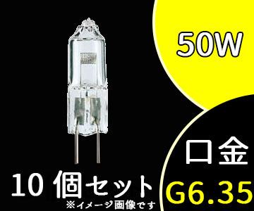 【フィリップス】(10個セット)7027 JC12V50W【返品種別B】