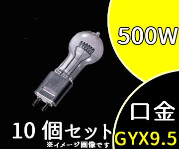 【ウシオライティング】(10個セット)JCD100V500WBT ハロゲンランプ標準タイプ ピンタイプ GYX9.5口金【返品種別B】